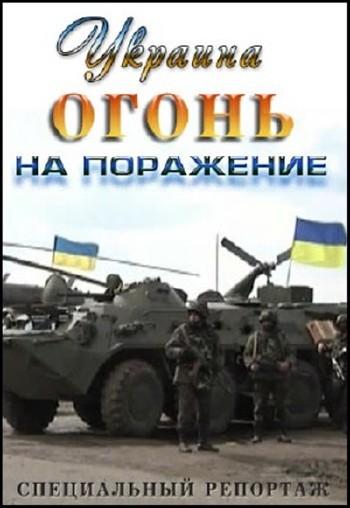 Специальный репортаж - Украина. Огонь на поражение (эфир 06.05.2014) SATRip