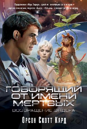 Серия книг Пятая волна в 25 книгах [2013-2018, FB2,RTF, RUS]