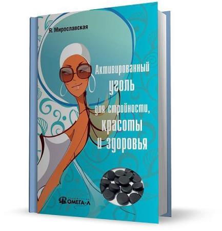 Мирославская Я. - Активированный уголь для стройности, красоты и здоровья (2014)