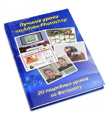 Лучшие уроки по Adobe Photoshop. 20 подробных уроков по Фотошопу