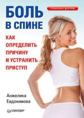 Боль в спине. Как определить причину и устранить приступ (PDF)