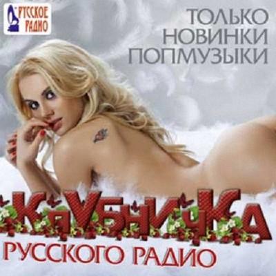 Клубничка русского радио Только новинки попмузыки (2014)