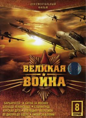 Великая война (8 серий из 8)