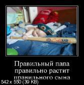 Демотиваторы '220V' 09.05.14