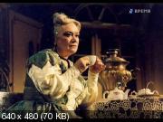 Роли исполняют. Встреча с Людмилой Поляковой (2009) SATRip