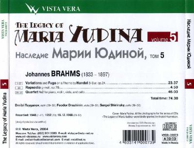 The Legacy of Maria Yudina vol.5 (Johannes Brahms) / 2004 Vista Vera