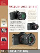 Foto and Video �6 (����) (2014) PDF