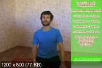 Дедушкин Секрет. Восстановление позвоночника. Видеокурс (2012) 53 Kbps