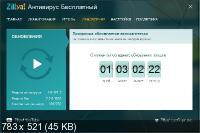Zillya! Антивирус 2.0.421.0 Final (2014/RUS/UKR)
