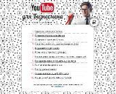 YouTube - мастер (2014)