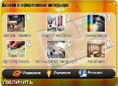 Дизайн и оформление интерьера (2011) Видеокурс