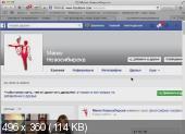 Администратор Facebook. От 1000 рублей в сутки (2014) Видеокурс