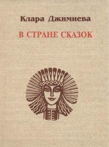 Джимиева К.Т. - В стране сказок: Повести и сказки [1998, DjVu, RUS]