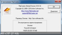 FlipCreator Global Edition 4.8.0.3 (Русификатор)