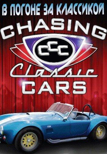 Discovery. � ������ �� ��������� / Chasing classsic cars [01-13] (2013-2014) SATRip �� HitWay & GeneralFilm