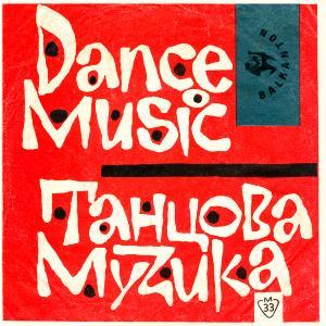 VA - Болгарская танцевальная музыка 60-х (Balkanton 1962-1968)