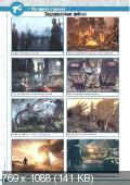 Игромания № 07 [202] ( Июль ) (2014 ) PDF