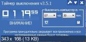 ������ ���������� 3.5.1 [Ru]