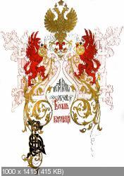 Василiй Кривенко - Коронацiонный сборникъ [2 тома из 2] (1899) PDF