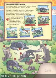 Удивительный мир животных. Волки (2003) PDF