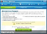 Battery Optimizer 3.0.5.20 ML/Rus (x86/x64)